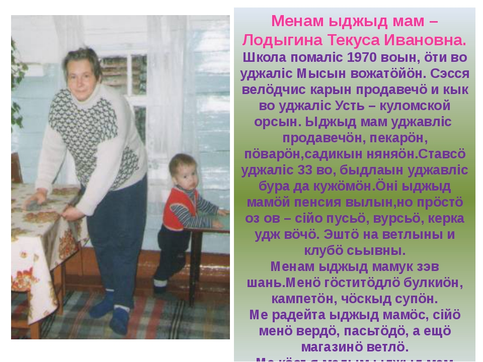 Менам ыджыд мам – Лодыгина Текуса Ивановна. Школа помалiс 1970 воын, öти во у...