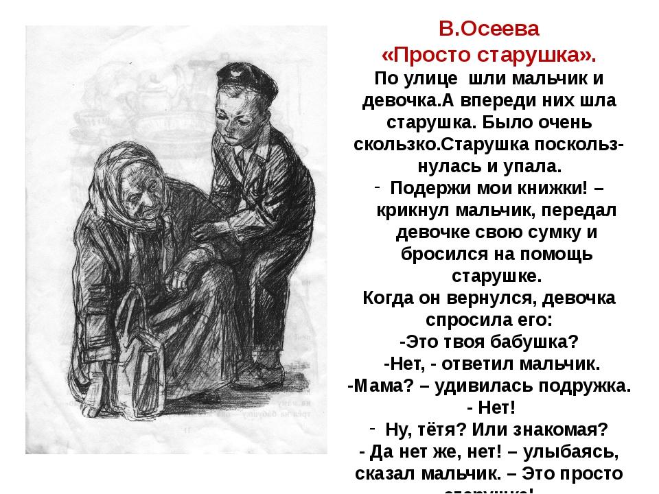 В.Осеева «Просто старушка». По улице шли мальчик и девочка.А впереди них шла...