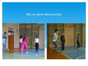 Мы на уроке физкультуре