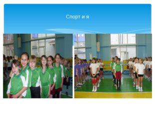 Спорт и я