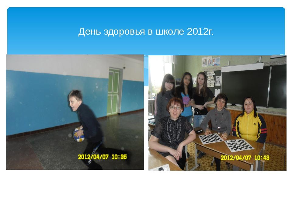 День здоровья в школе 2012г.