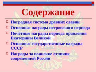 Содержание Наградная система древних славян Основные награды петровского пери