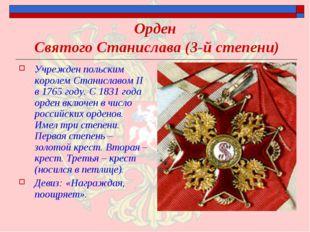 Орден Святого Станислава (3-й степени) Учрежден польским королем Станиславом