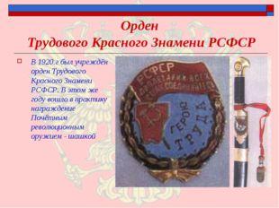 Орден Трудового Красного Знамени РСФСР В 1920.г был учреждён орден Трудового