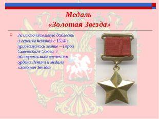 Медаль «Золотая Звезда» За исключительную доблесть и героизм начиная с 1934.г