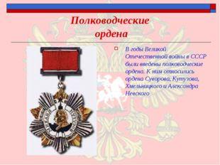 Полководческие ордена В годы Великой Отечественной войны в СССР были введены