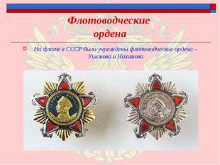 Флотоводческие ордена На флоте в СССР были учреждены флотоводческие ордена –