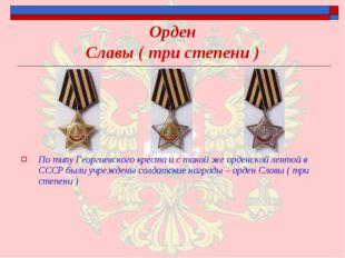 Орден Славы ( три степени ) По типу Георгиевского креста и с такой же орденск