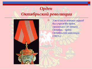 Орден Октябрьской революции Уже в после военные период был учреждён орден, св