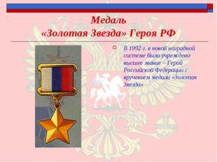 Медаль «Золотая Звезда» Героя РФ В 1992 г. в новой наградной системе было учр