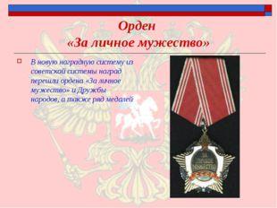 Орден «За личное мужество» В новую наградную систему из советской системы наг