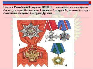 Ордена в Российской Федерации (1995): 1 — звезда, лента и знак ордена «За зас
