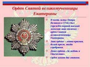 Орден Святой великомученницы Екатерины В честь жены Петра Великого в 1714.г б