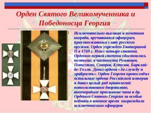 Орден Святого Великомученника и Победоносца Георгия Исключительно высокая и п