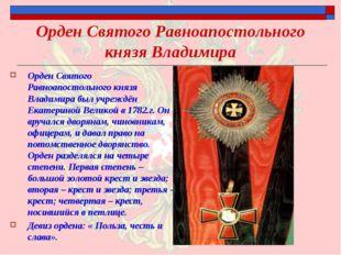 Орден Святого Равноапостольного князя Владимира Орден Святого Равноапостольно