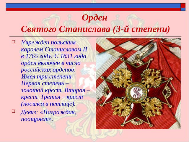 Орден Святого Станислава (3-й степени) Учрежден польским королем Станиславом...