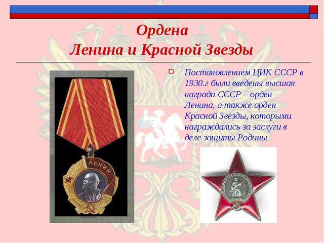 Ордена Ленина и Красной Звезды Постановлением ЦИК СССР в 1930.г были введены...