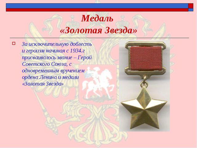Медаль «Золотая Звезда» За исключительную доблесть и героизм начиная с 1934.г...