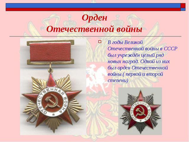 Орден Отечественной войны В годы Великой Отечественной войны в СССР был учреж...