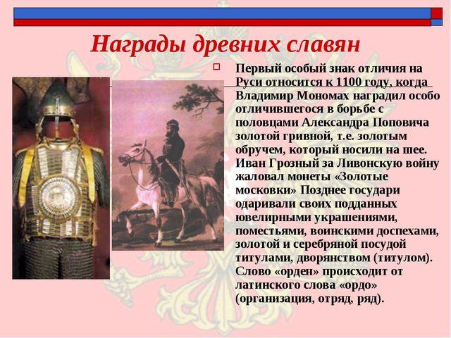 Награды древних славян Первый особый знак отличия на Руси относится к 1100 го...