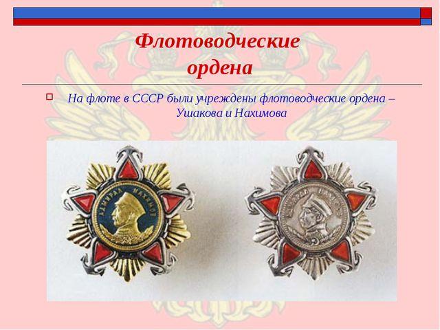 Флотоводческие ордена На флоте в СССР были учреждены флотоводческие ордена –...