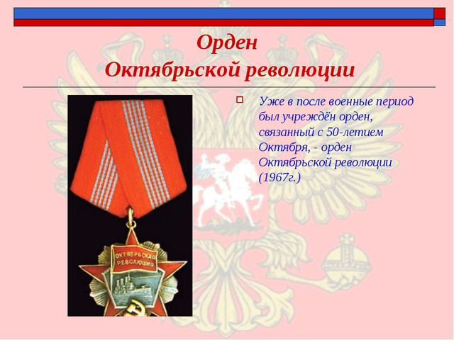 Орден Октябрьской революции Уже в после военные период был учреждён орден, св...