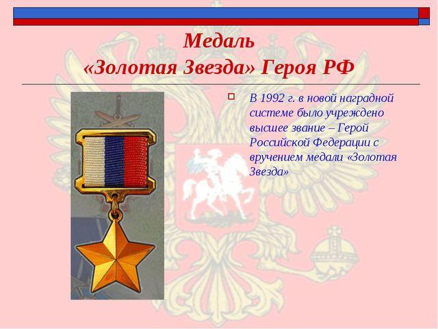 Медаль «Золотая Звезда» Героя РФ В 1992 г. в новой наградной системе было учр...