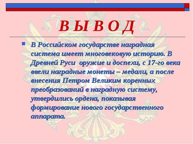 В Ы В О Д В Российском государстве наградная система имеет многовековую истор...
