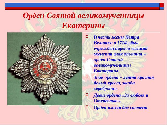 Орден Святой великомученницы Екатерины В честь жены Петра Великого в 1714.г б...