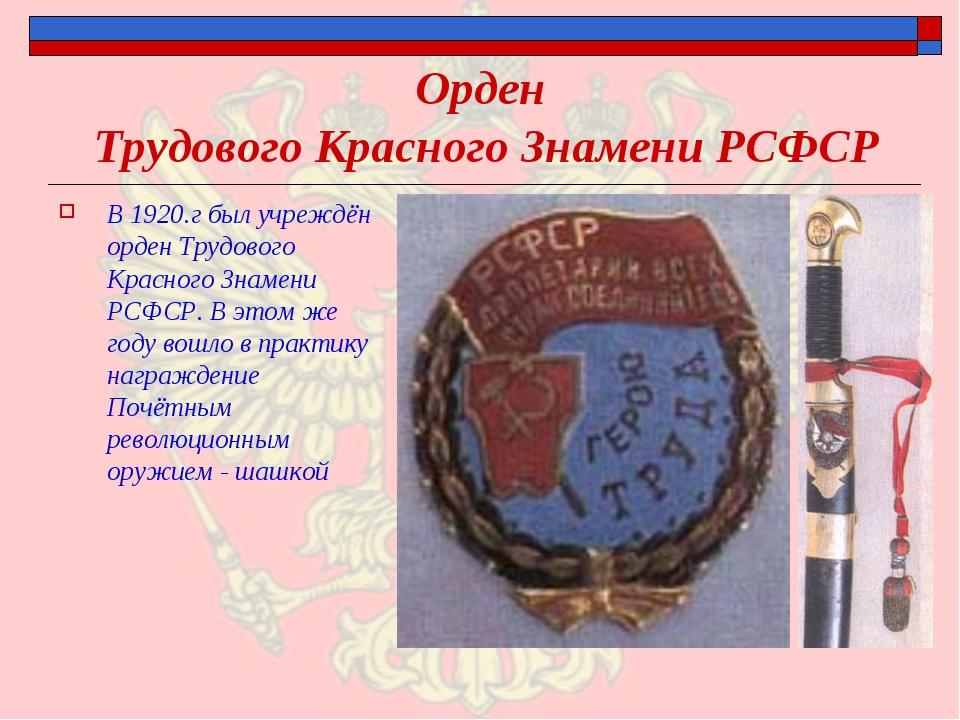 Орден Трудового Красного Знамени РСФСР В 1920.г был учреждён орден Трудового...