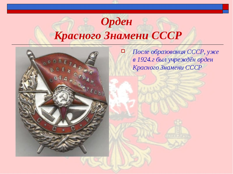 Орден Красного Знамени СССР После образования СССР, уже в 1924.г был учреждён...