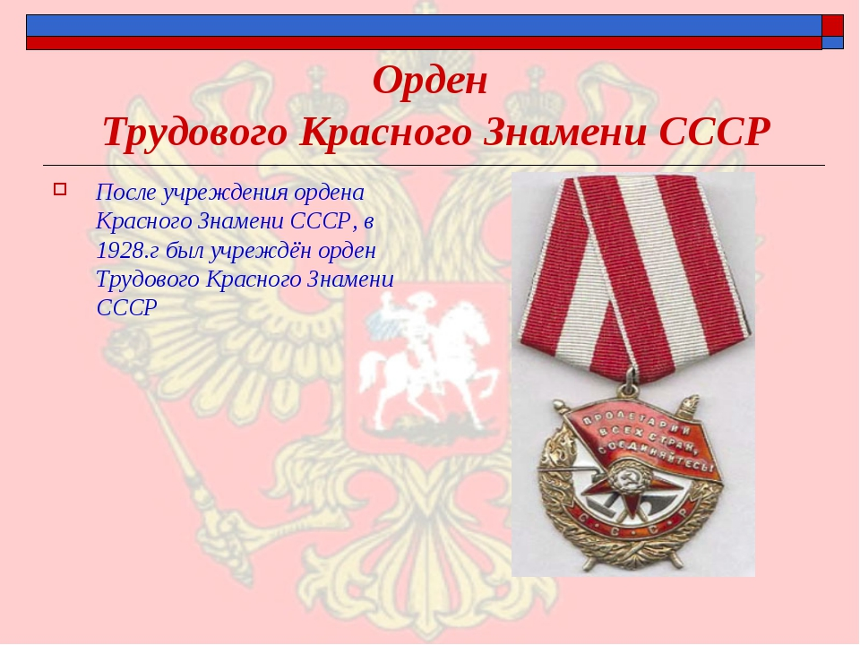 Орден Трудового Красного Знамени СССР После учреждения ордена Красного Знамен...