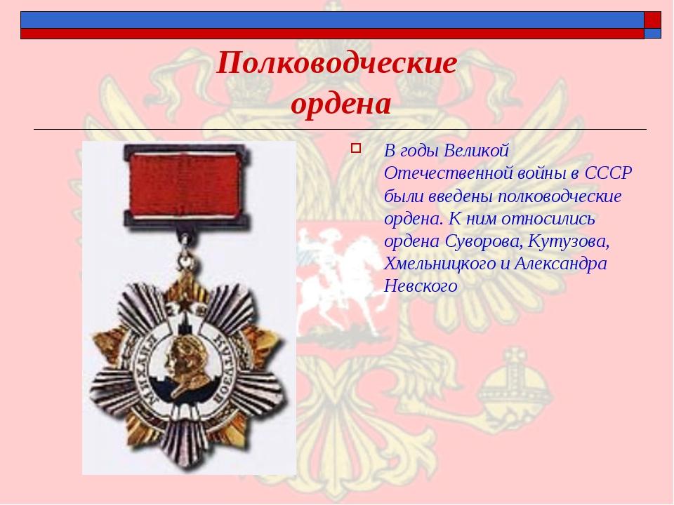 Полководческие ордена В годы Великой Отечественной войны в СССР были введены...