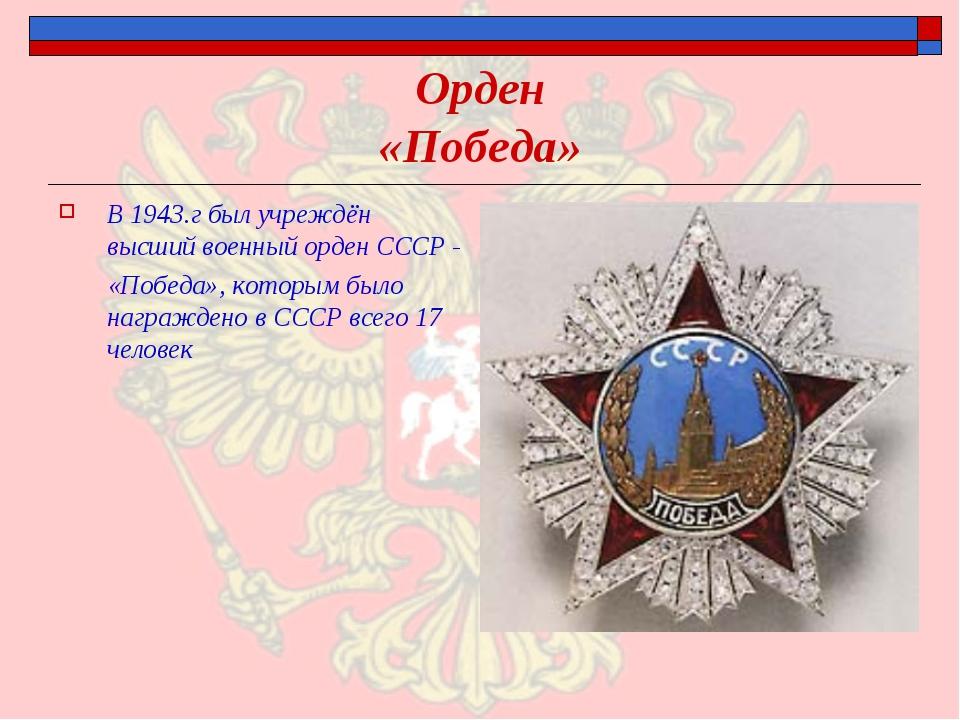 Орден «Победа» В 1943.г был учреждён высший военный орден СССР - «Победа», к...