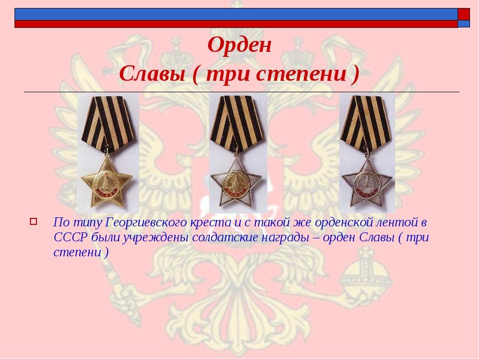 Орден Славы ( три степени ) По типу Георгиевского креста и с такой же орденск...