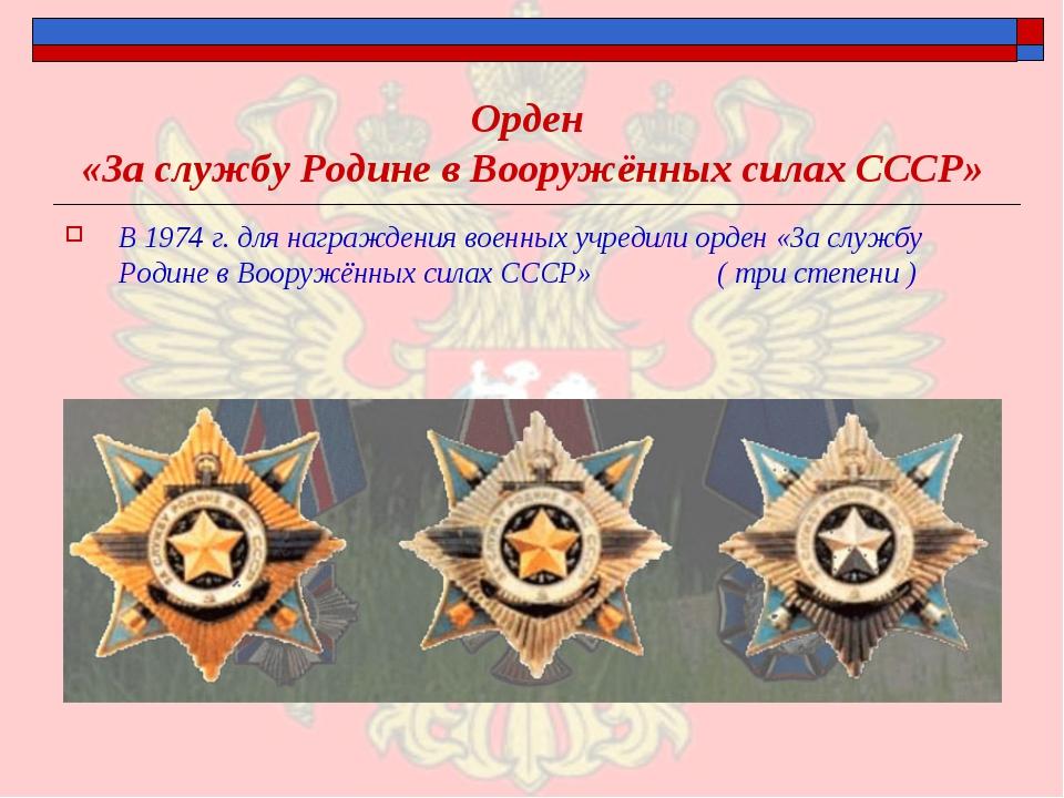 Орден «За службу Родине в Вооружённых силах СССР» В 1974 г. для награждения в...