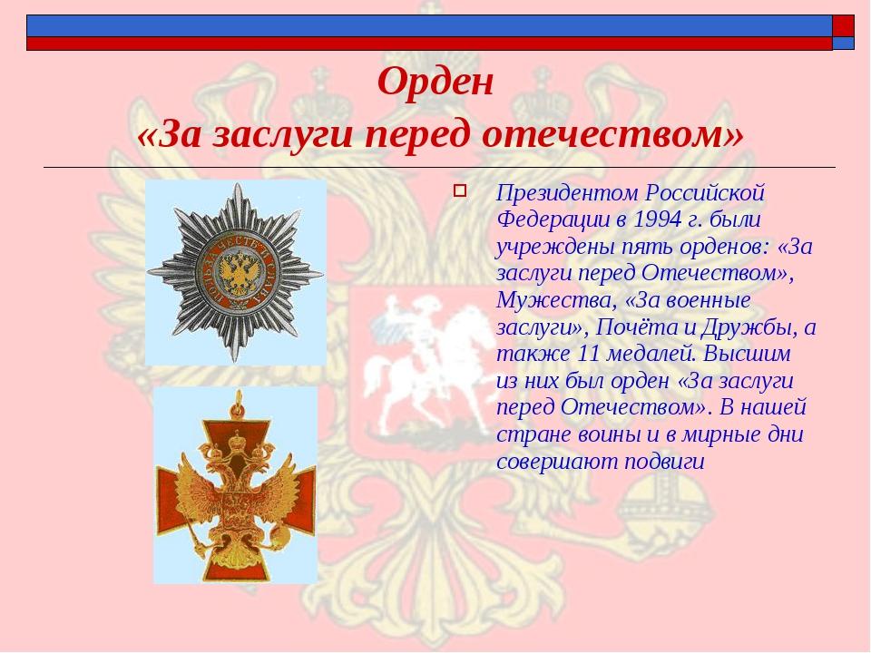 Орден «За заслуги перед отечеством» Президентом Российской Федерации в 1994 г...