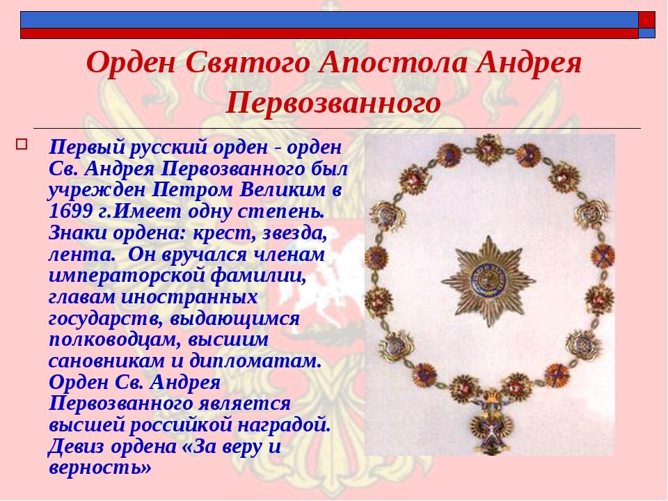 Орден Святого Апостола Андрея Первозванного Первый русский орден - орден Св....