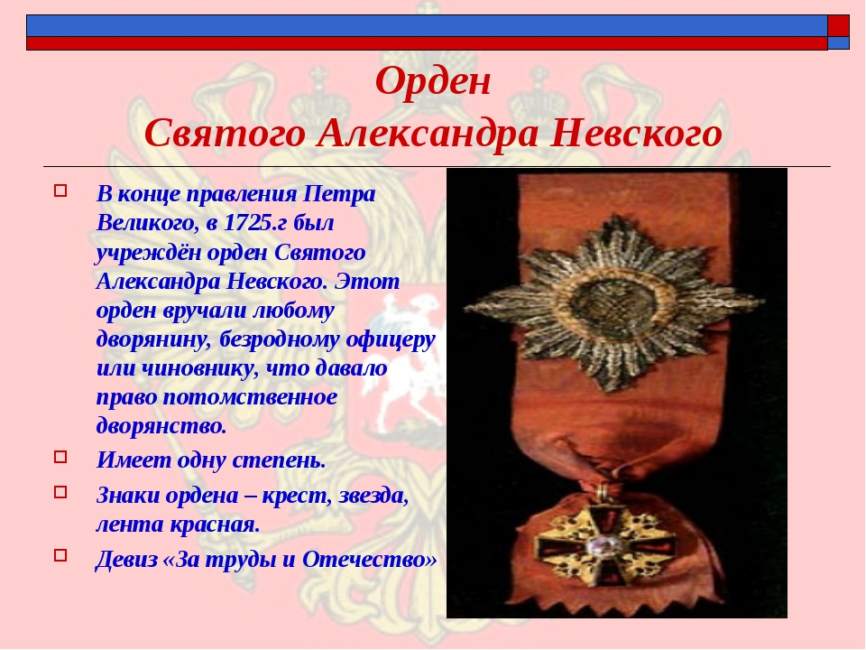 Орден Святого Александра Невского В конце правления Петра Великого, в 1725.г...