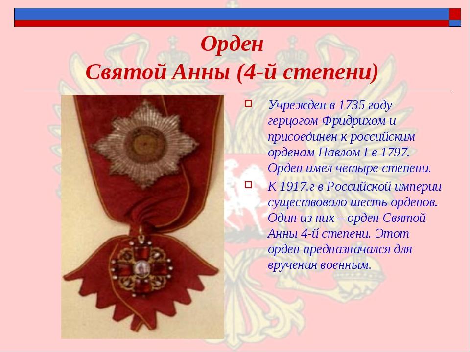Орден Святой Анны (4-й степени) Учрежден в 1735 году герцогом Фридрихом и при...
