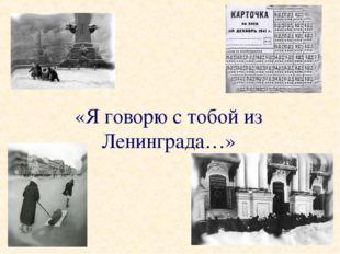 «Я говорю с тобой из Ленинграда…»