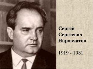 Сергей Сергеевич Наровчатов 1919 - 1981