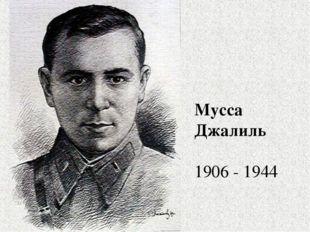 Мусса Джалиль 1906 - 1944