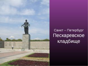 Санкт – Петербург Пескаревское кладбище