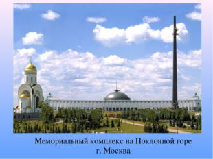 Мемориальный комплекс на Поклонной горе г. Москва