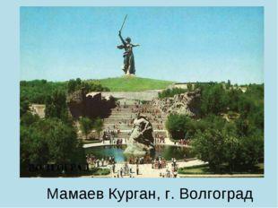 Мамаев Курган, г. Волгоград