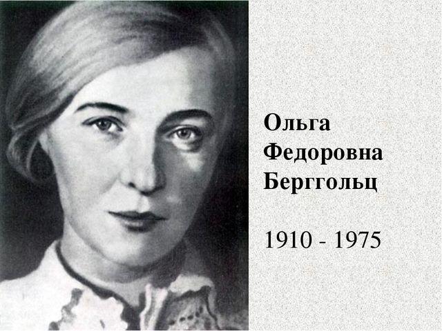 Ольга Федоровна Берггольц 1910 - 1975