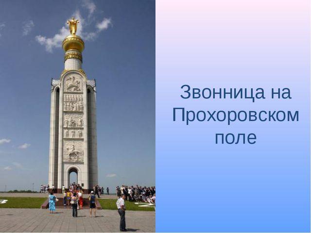 Звонница на Прохоровском поле