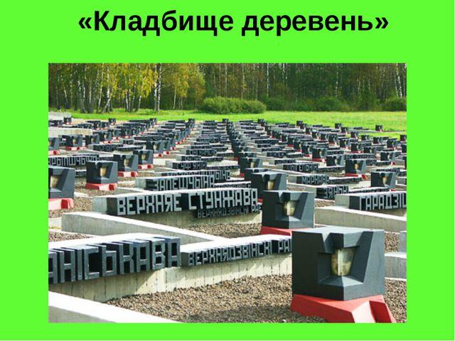 «Кладбище деревень»