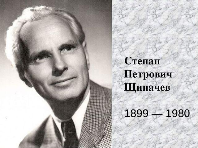 Степан Петрович Щипачев 1899 — 1980